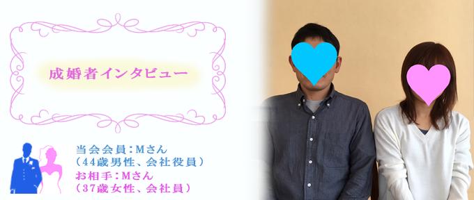 成婚者インタビュー②