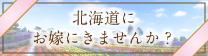 北海道にお嫁にきませんか?