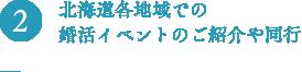 北海道各地域での婚活イベントのご紹介